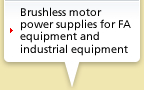 Brushless motor power supplies for FA equipment and industrial equipment