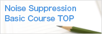 Noise Suppression Basic Course TOP